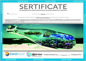 Подарочный сертификат на приобретение туристических услуг