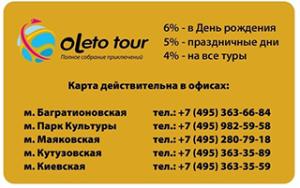 Карта Oleto Tour